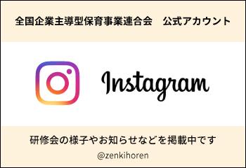全国企業主導型保育事業連合会 公式Instagramアカウント