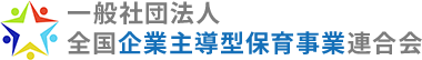 一般社団法人 全国企業主導型保育事業連合会